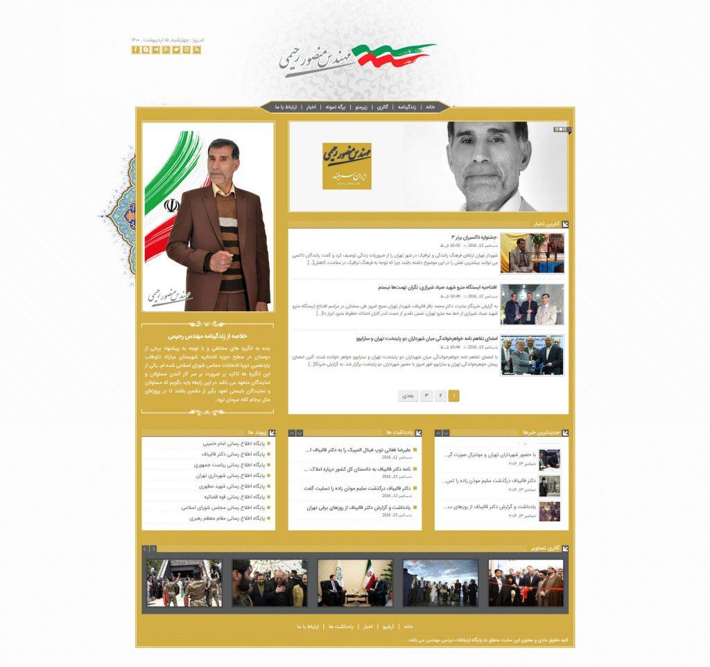 سایت انتخابات