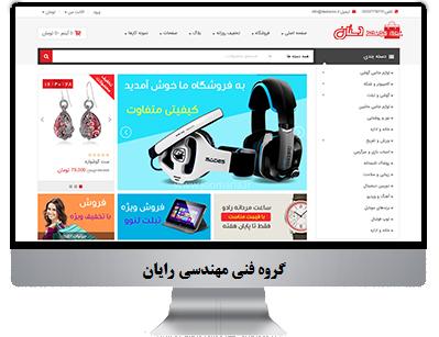 طراحی سایت دستان