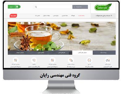 وب سایت هایپر عطاری کلبه سلامت