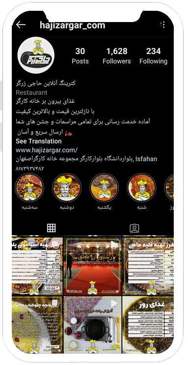مدیریت پیج رستوران حاجی زرگر