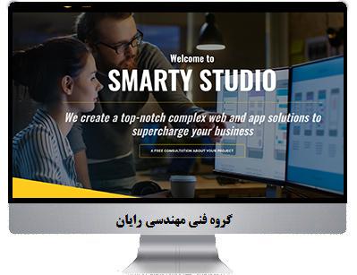 طراحی سایت smartystudio.